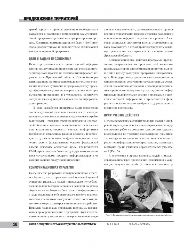 Pages from GosStruktura_1_2015-5-2-page-005.jpg