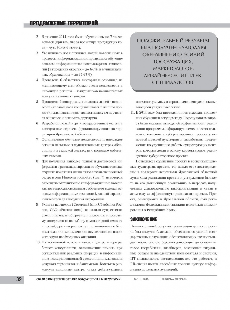 Pages from GosStruktura_1_2015-5-2-page-009.jpg