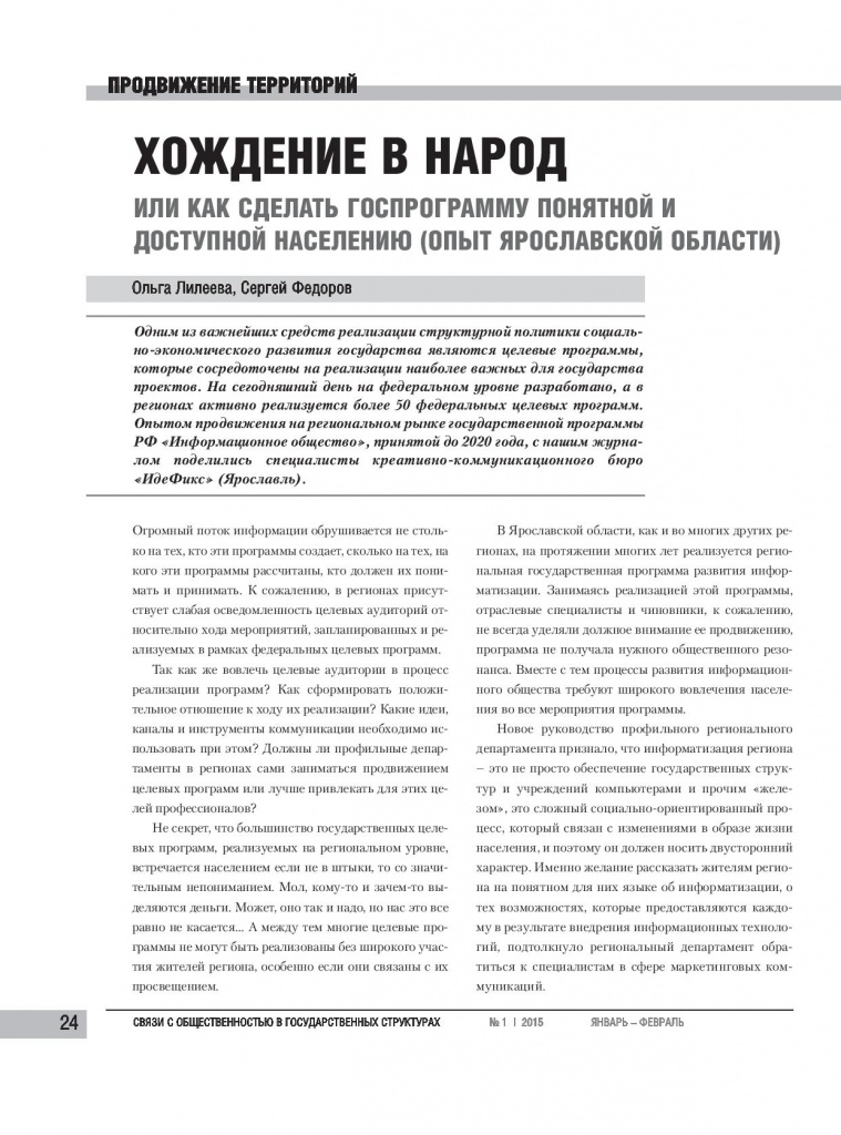 Pages from GosStruktura_1_2015-5-2-page-001.jpg