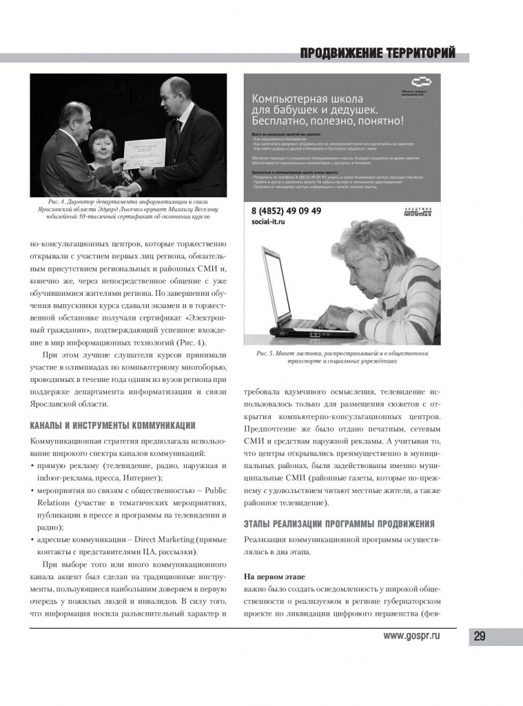 Pages from GosStruktura_1_2015-5-2-page-006.jpg