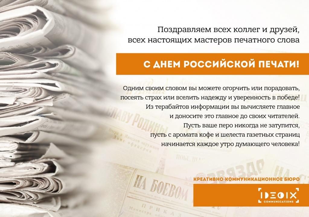 Поздравление с днем российской печати от главы администрации района