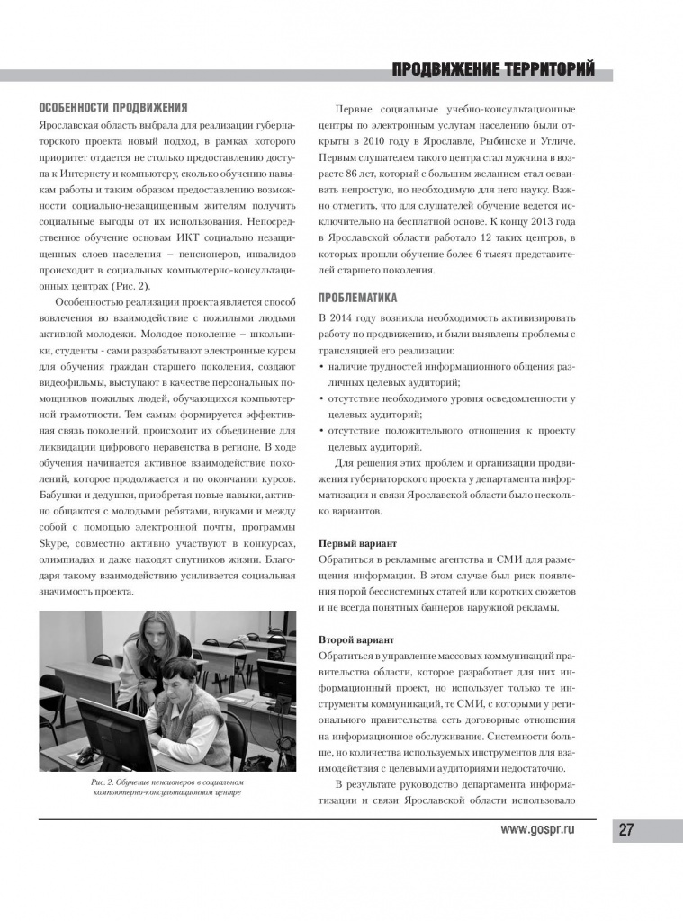Pages from GosStruktura_1_2015-5-2-page-004.jpg